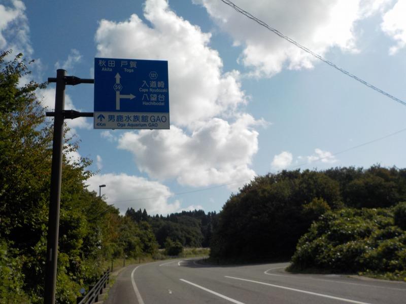 秋田県道59号男鹿半島線 - JapaneseClass.jp